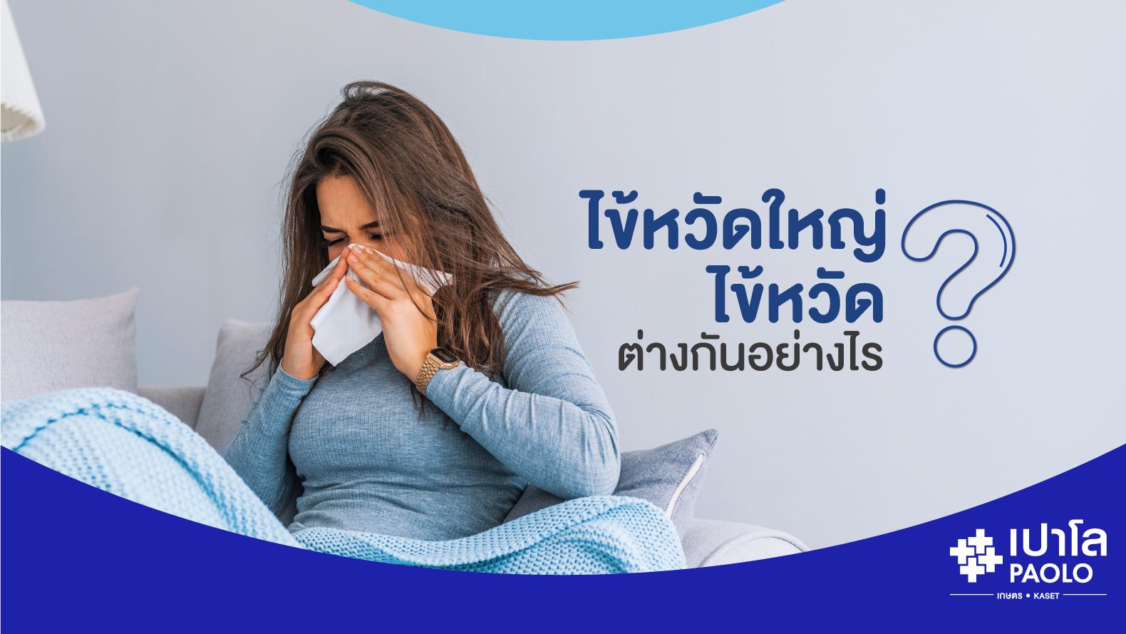 สุขภาพดี ห่างไกลไข้หวัดใหญ่