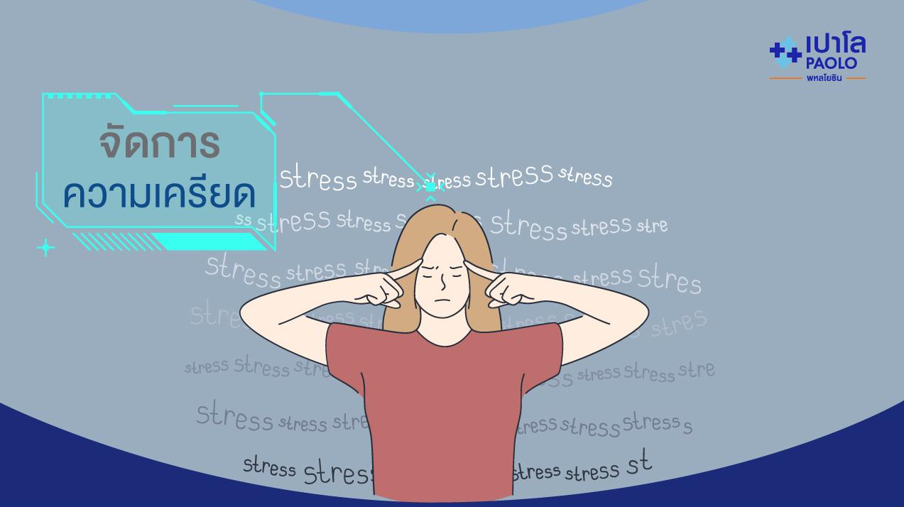 5 วิธีจัดการความเครียดง่ายๆ ที่คุณเองก็ทำได้