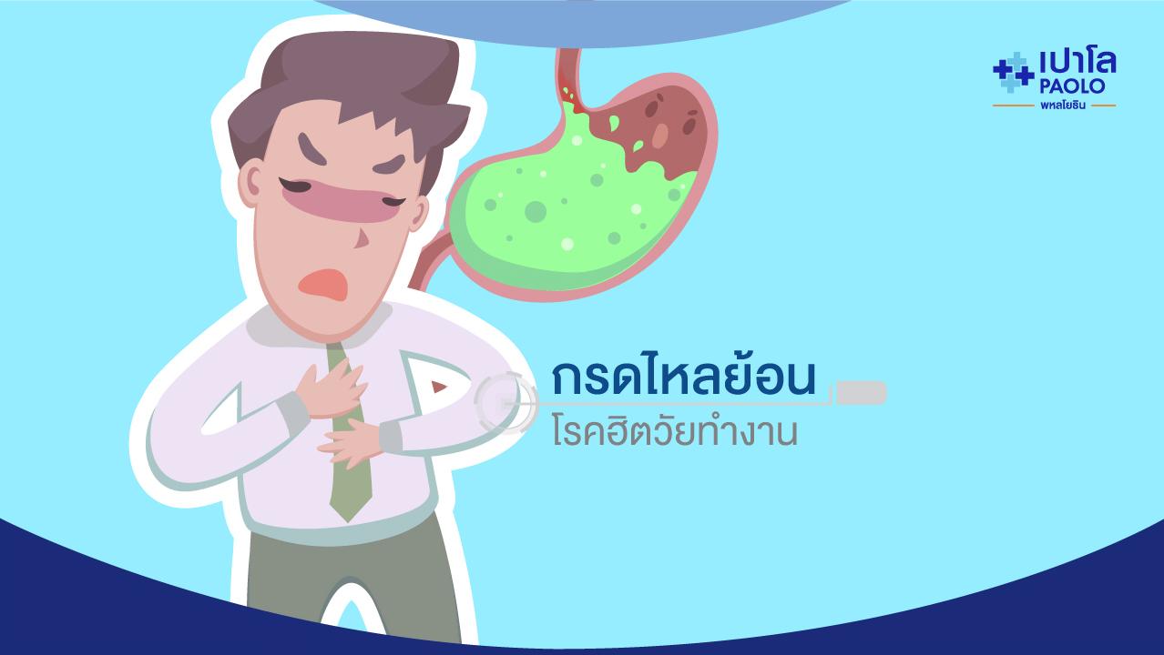 โรคกรดไหลย้อน ปล่อยเรื้อรังอันตราย ป้องกันได้