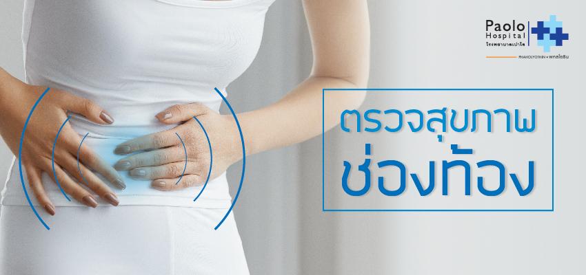 ตรวจสุขภาพโรคช่องท้อง