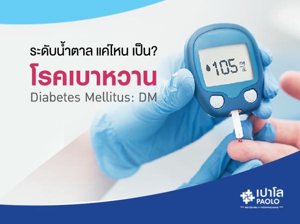 ระดับน้ำตาล แค่ไหน เป็นโรคเบาหวาน?