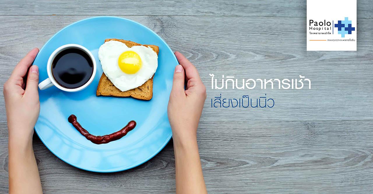 ไม่กินข้าวเช้าบ่อยๆ เสี่ยงโรคนิ่ว