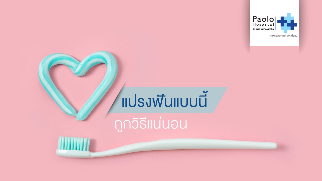 เคล็ดลับการแปรงฟันที่ทันตแพทย์แนะนำ!