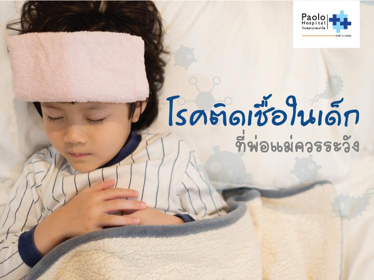 โรคติดเชื้อในเด็ก ที่พ่อแม่ควรระวัง