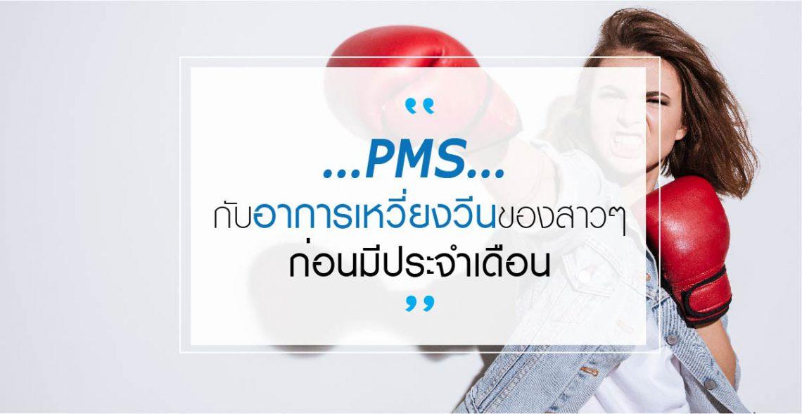 """""""PMS"""" กับอาการเหวี่ยงวีนของสาวๆ ก่อนมีประจำเดือน"""