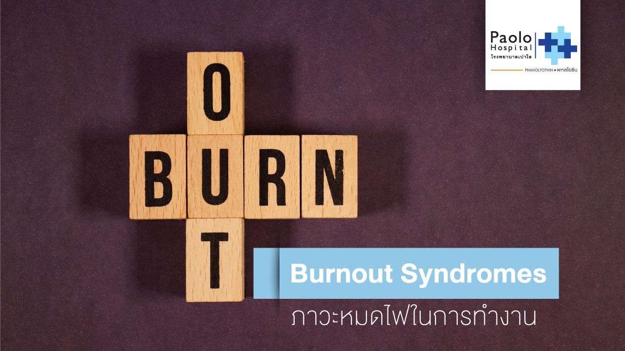 เครียดเกินไป ระวัง BURNOUT SYNDROME ภาวะหมดไฟในการทำงาน