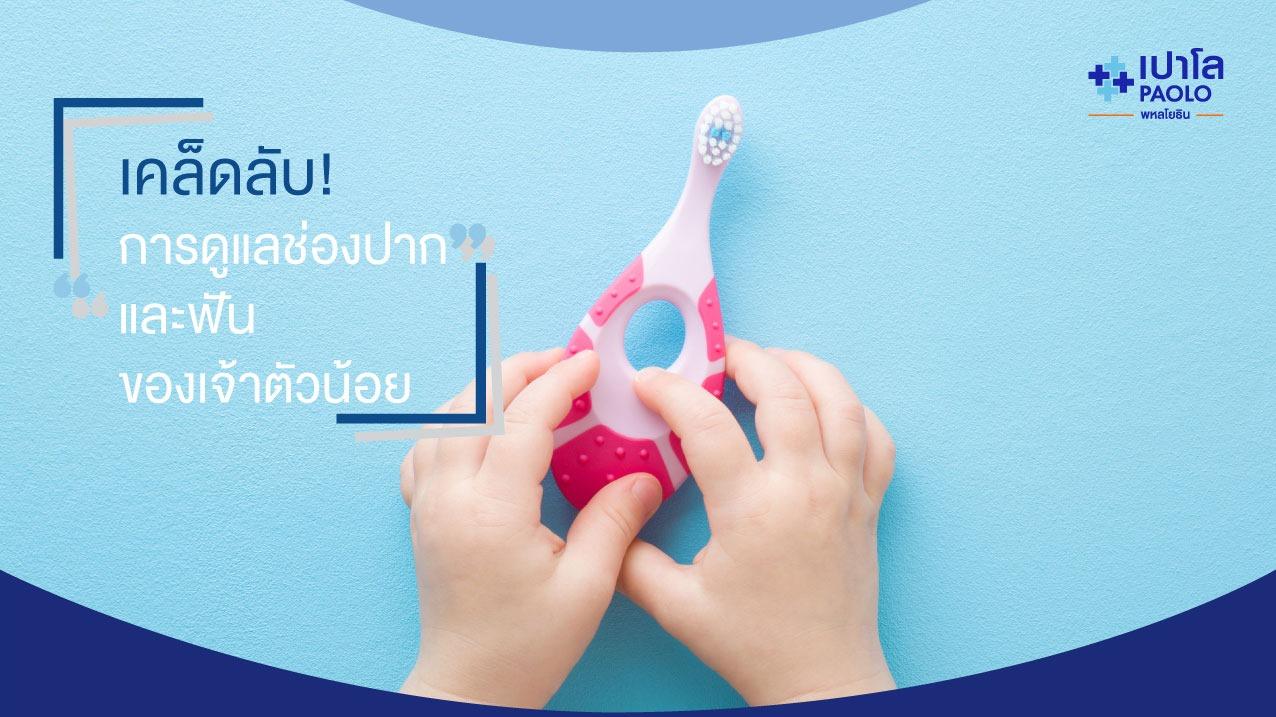 ดูแลช่องปากและฟันของเจ้าตัวน้อยอย่างไร ให้สุขภาพดี
