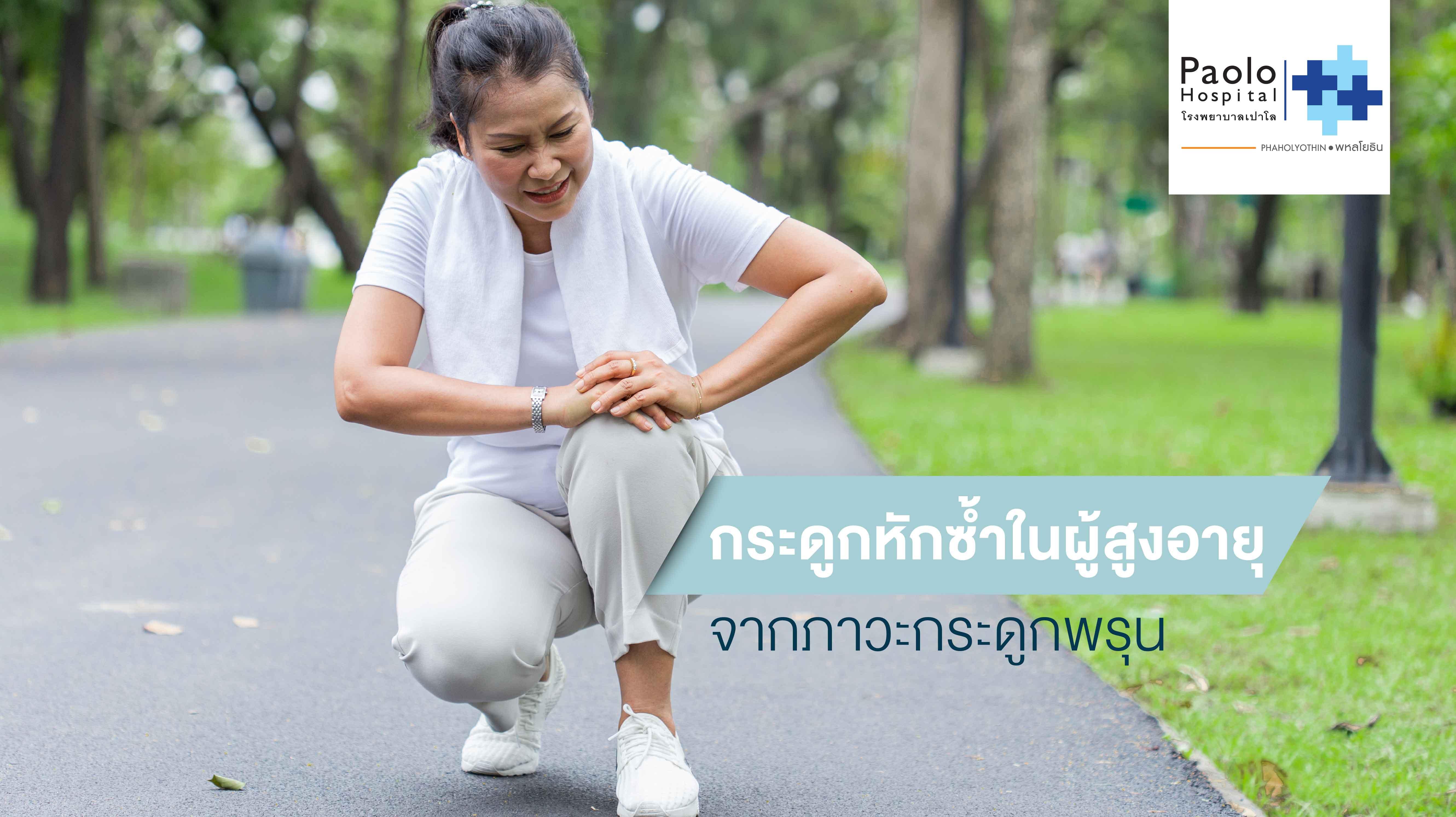 กระดูกหักซ้ำในผู้สูงอายุจากภาวะกระดูกพรุน