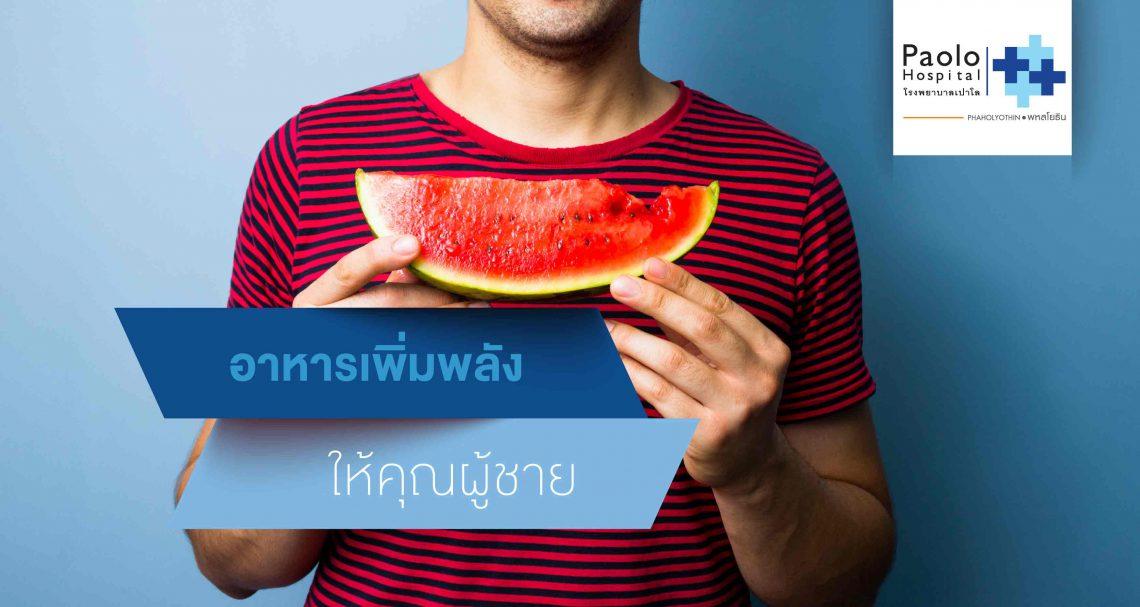 5 อาหารเพิ่มพลัง เตรียมความฟิตปั๋งให้คุณผู้ชาย