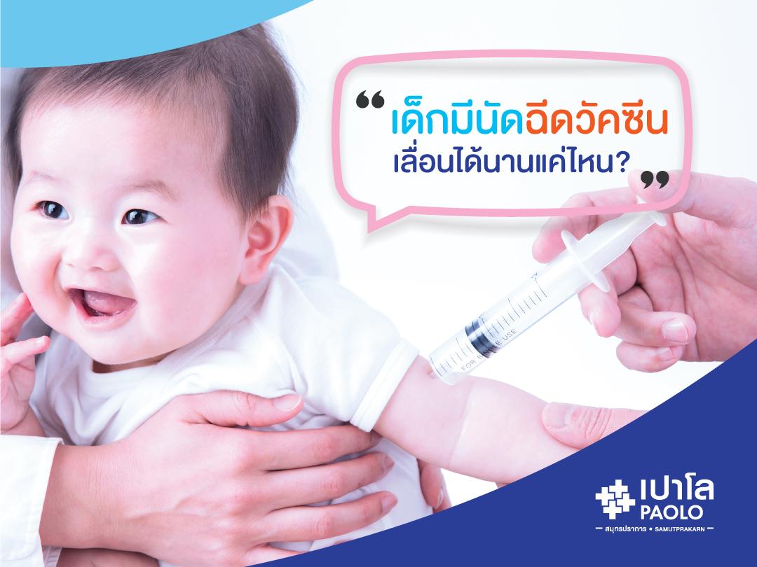 เด็กมีนัดฉีดวัคซีนเลื่อนได้นานแค่ไหน?