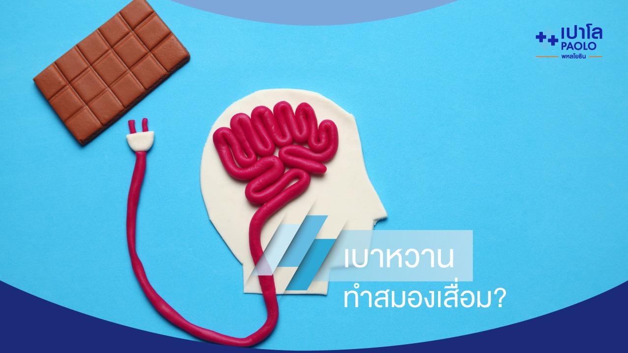 โรคเบาหวานทำให้สมองเสื่อม จริงหรือ?