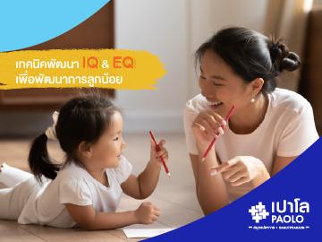 เทคนิคพัฒนา IQ & EQ เพื่อพัฒนาการลูกน้อย