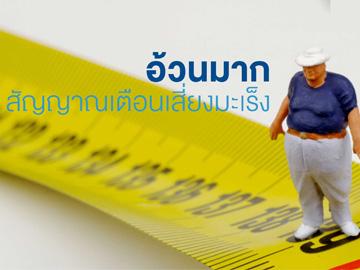 """อ้วนมาก น้ำหนักเกิน สัญญาณเตือนเสี่ยง """"มะเร็ง"""""""