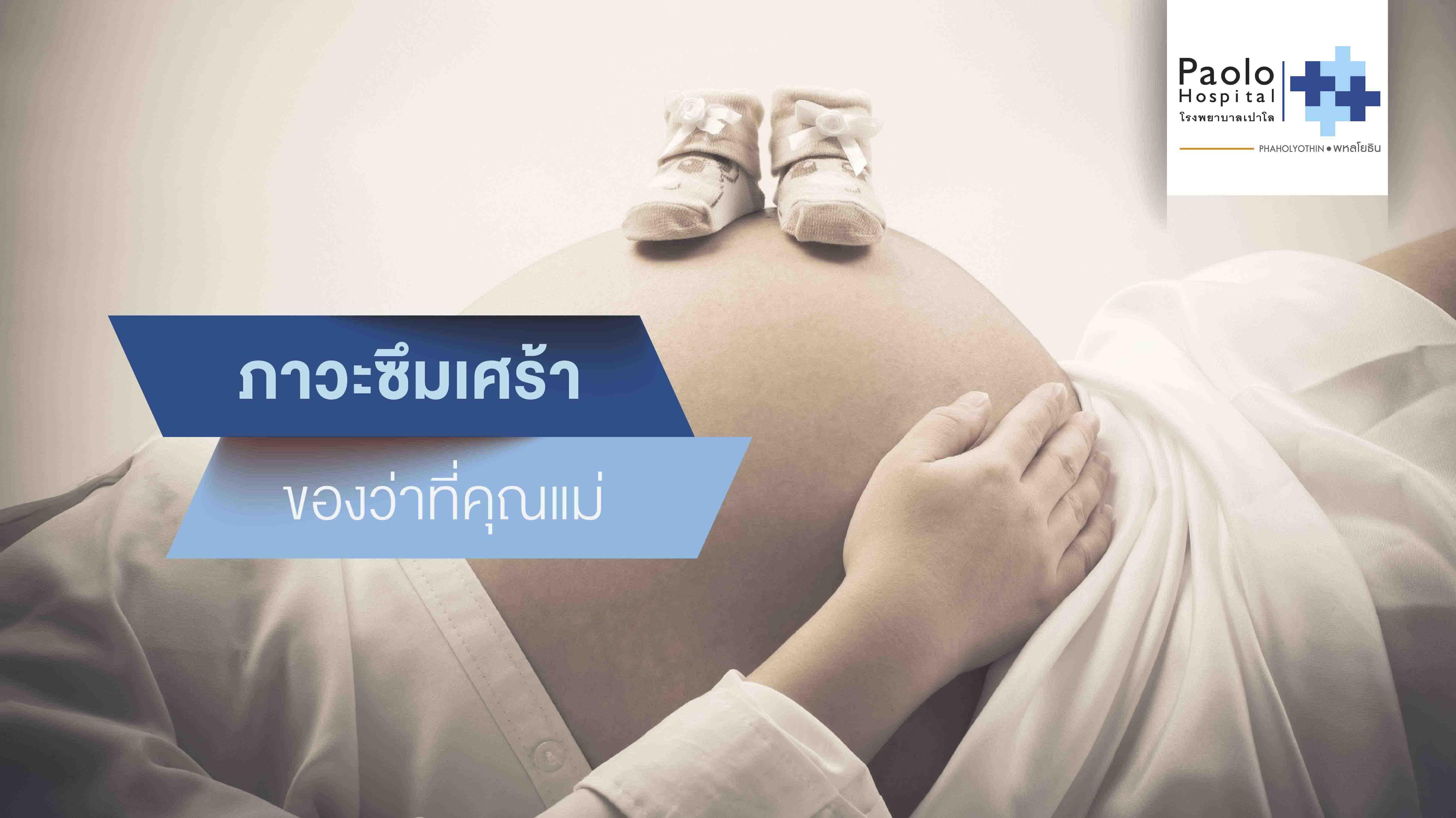 ภาวะซึมเศร้าในคนท้อง