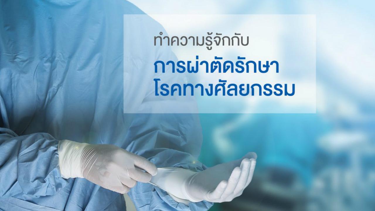 รู้ลึกเรื่องการผ่าตัดรักษาโรคทางศัลยกรรม นิ่วในถุงน้ำดี ริดสีดวงทวาร ไส้เลื่อน