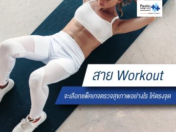 สาย Workout จะเลือกแพ็คเกจตรวจสุขภาพอย่างไร...