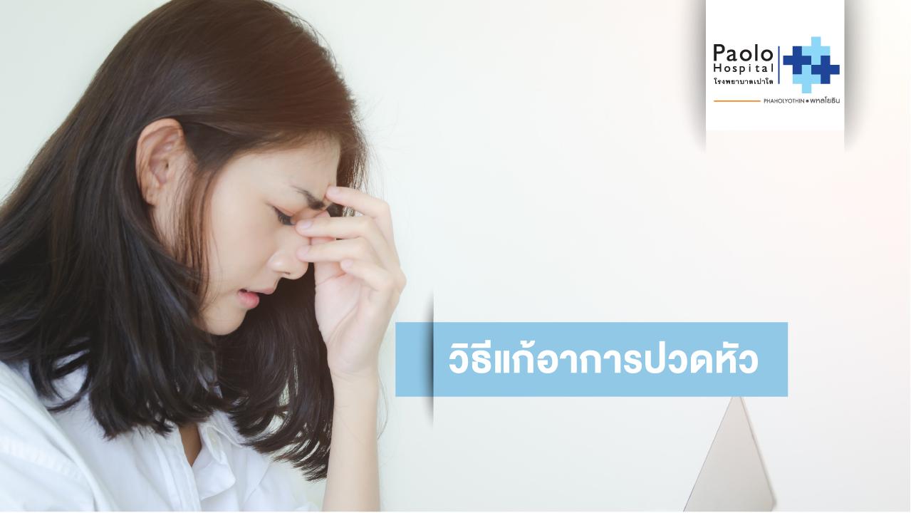 4 วิธีแก้อาการปวดหัวง่ายๆ ด้วยตัวเอง