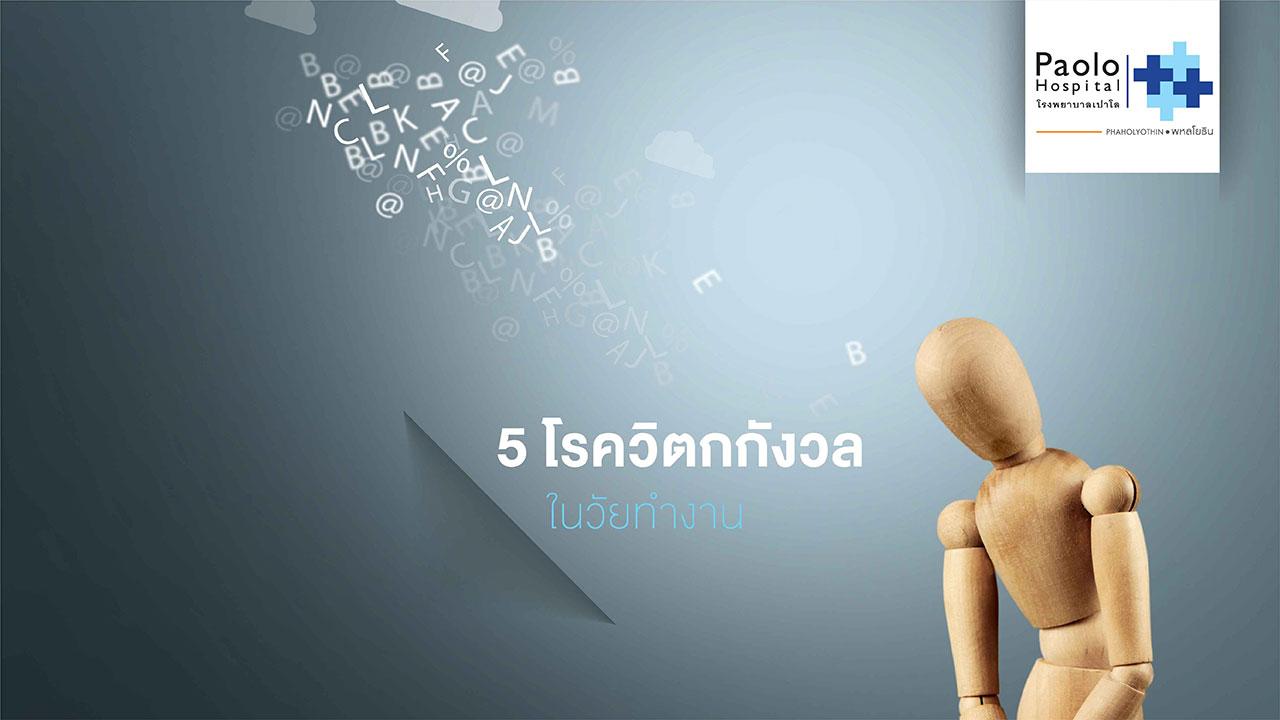 5 โรควิตกกังวล ที่พบได้บ่อยในวัยทำงาน