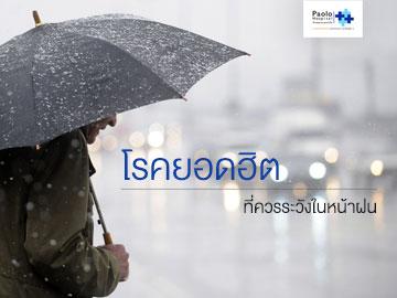 โรคยอดฮิต ที่ควรระวังในหน้าฝน