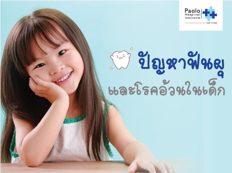 ปัญหาฟันผุ และโรคอ้วนในเด็ก