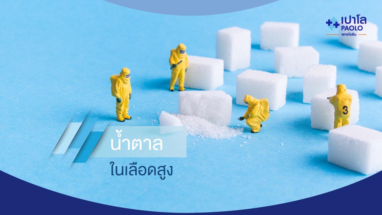 ภาวะน้ำตาลในเลือด สูง