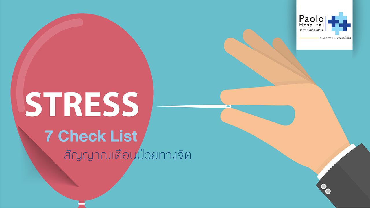 Check List 7 สัญญาณเตือน อาการป่วยทางจิตที่ควรปรึกษาแพทย์