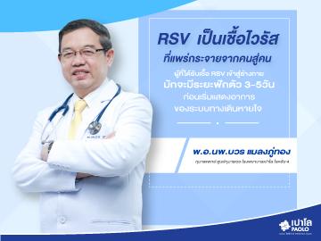 RSV ไวรัสตัวร้าย ของเจ้าตัวเล็ก