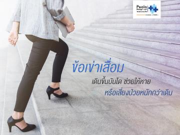 ข้อเข่าเสื่อม เดินขึ้นบันได ช่วยให้หาย หรือเสี่ยงป่วยหนักกว่าเดิม