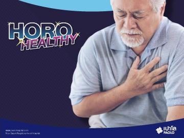 """ความดัน เบาหวาน ไขมันในเลือดสูง เพิ่มความเสี่ยง """"โรคหัวใจ"""""""