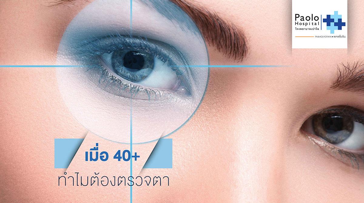 เช็คสุขภาพดวงตา ทำไม...ต้องตรวจคัดกรองตาโดยเฉพาะวัย 40+?