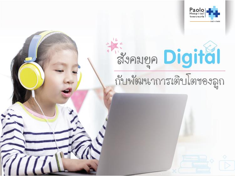 สังคมยุค Digital กับพัฒนาการเติบโตของลูก