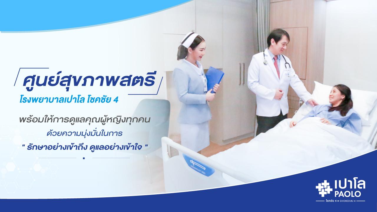 เคียงข้างอย่างเข้าใจ หอพักผู้ป่วยในโฉมใหม่เพื่อให้การพักฟื้นหลังการรักษาสำหรับผู้หญิงเป็นเรื่องที่ตอบโจทย์อย่างตรงจุด