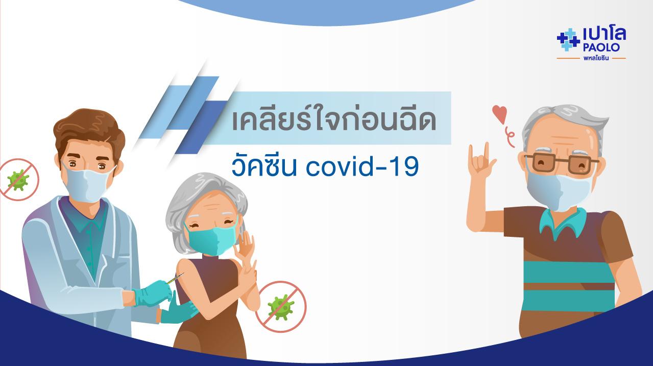 เคลียร์ใจกลุ่มเสี่ยงโรคหลอดเลือดสมอง ก่อนรับวัคซีน Covid-19