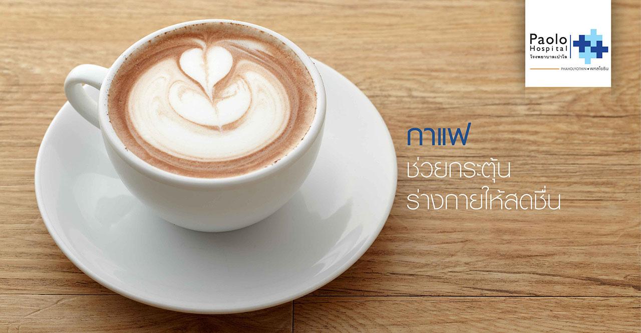 กาแฟ ช่วยกระตุ้นร่างกายให้สดชื่น