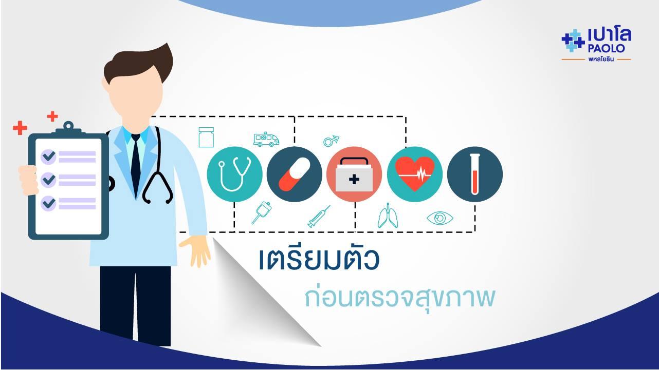 การเตรียมตัวก่อนตรวจสุขภาพ