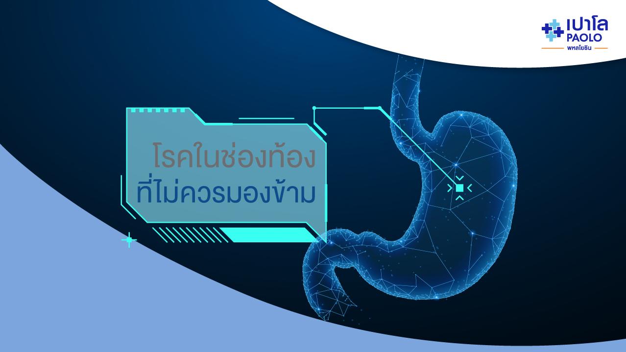 5 โรคช่องท้อง ที่ห้ามมองข้าม