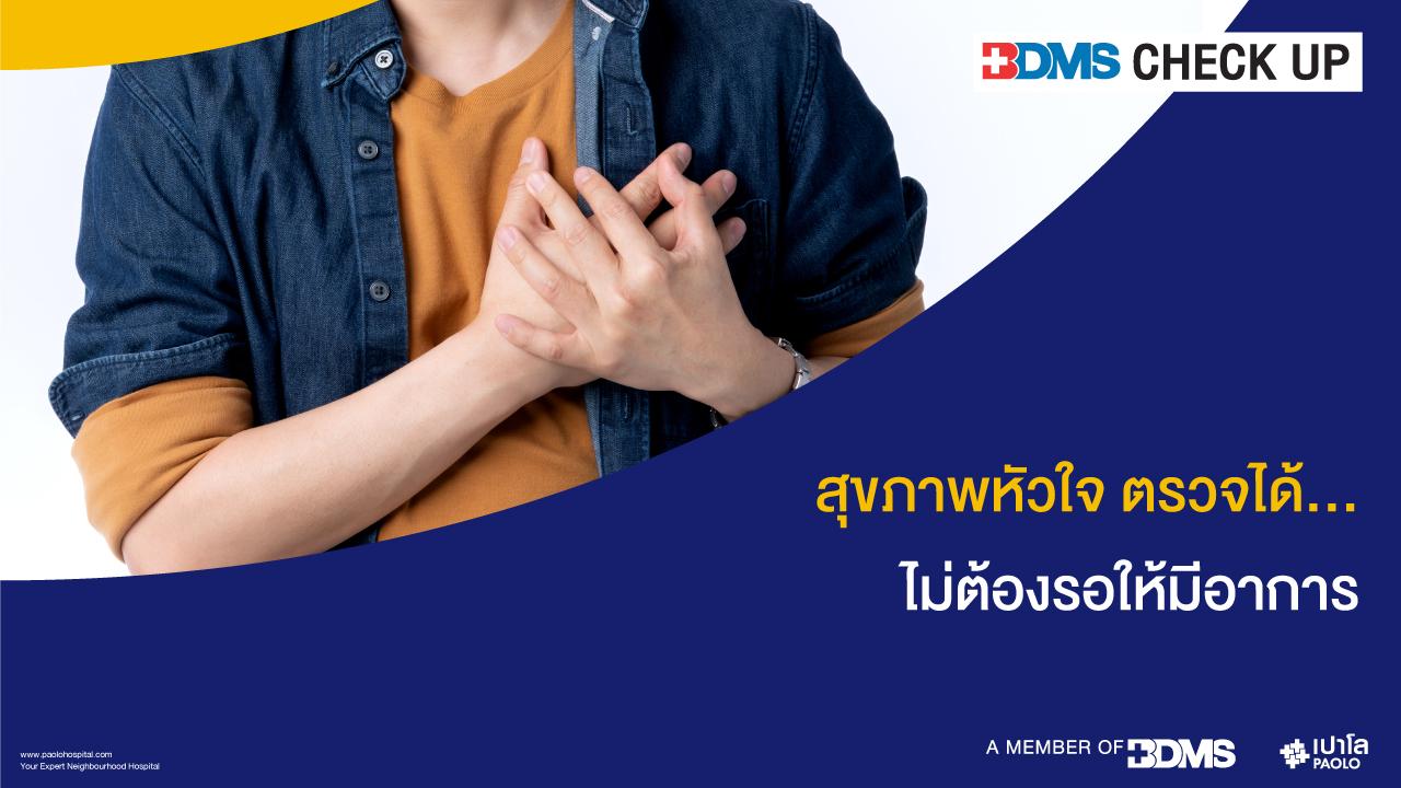โรคหัวใจ ทำไมคนไทยเป็นกันเยอะ? ตรวจสุขภาพหัวใจช่วยลดความเสี่ยง