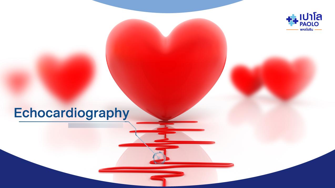 การตรวจหัวใจด้วยคลื่นเสียงสะท้อนความถี่สูง ECHO