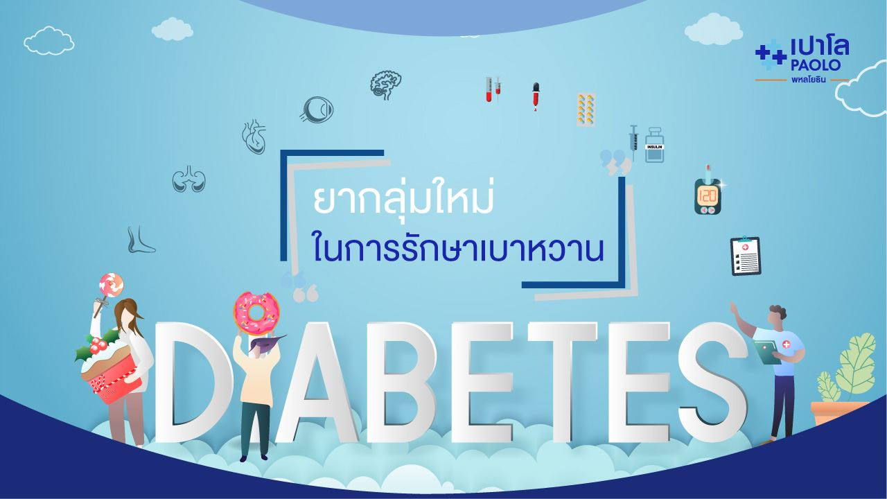 DPP-4 inhibitors ยากลุ่มใหม่ในการรักษาโรคเบาหวานชนิดไม่พึ่งอินซูลิน