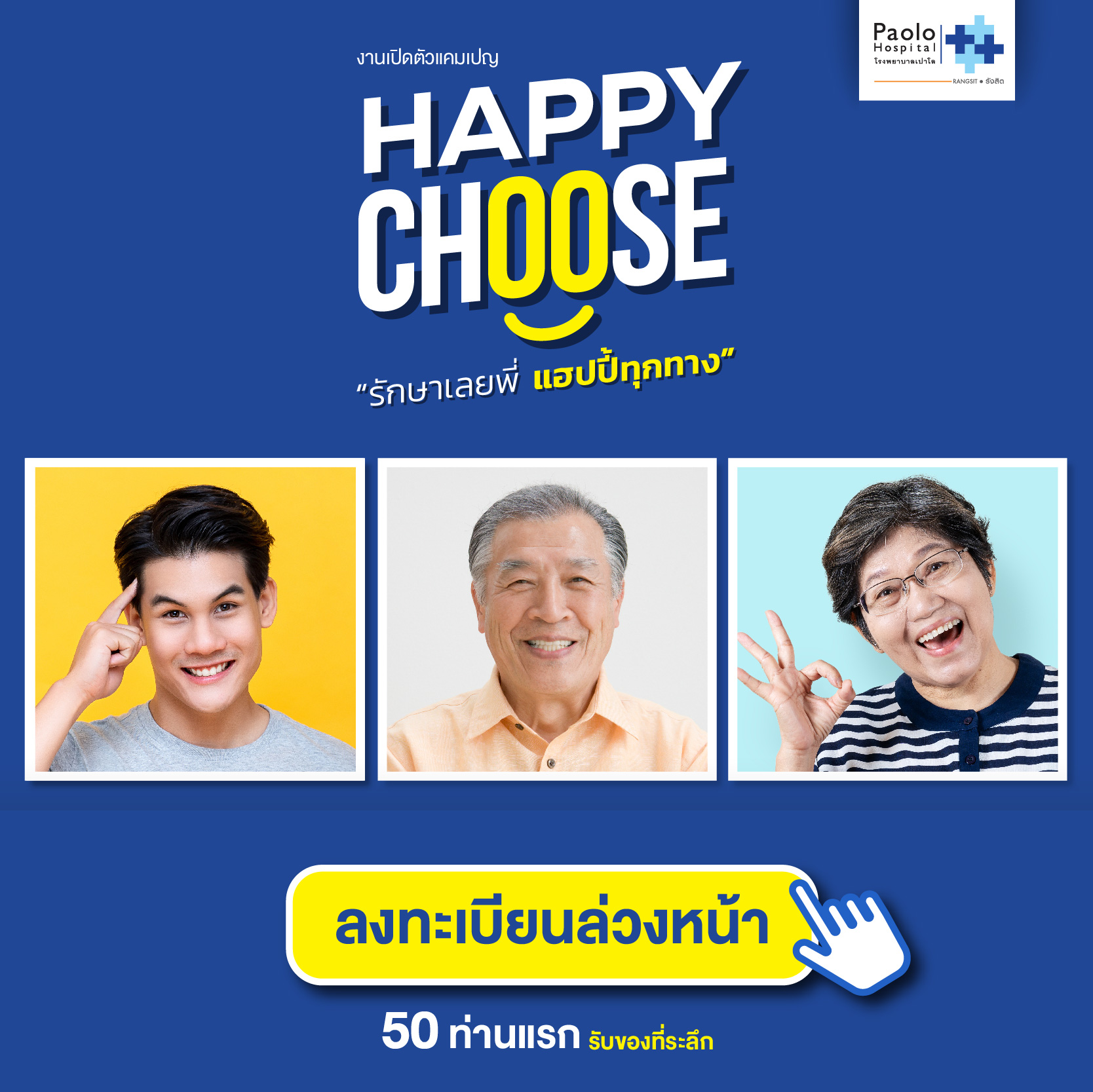 Happy Choose