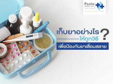 เก็บยาอย่างไรให้ถูกวิธี เพื่อป้องกันยาเสื่อมสลาย