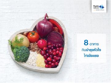 8 อาหารห่างไกลโรคหัวใจ
