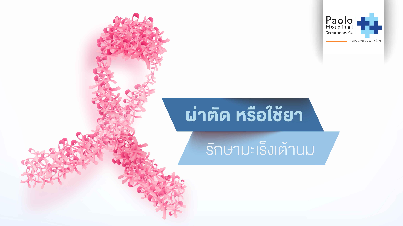 ผ่าตัดหรือใช้ยารักษามะเร็งเต้านม แบบไหนดีกว่ากัน?