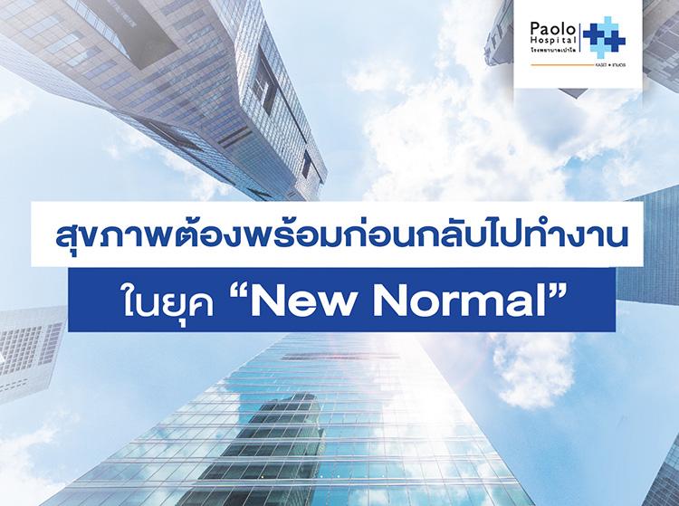 """""""New Normal"""" สุขภาพต้องพร้อมก่อนไปทำงาน"""