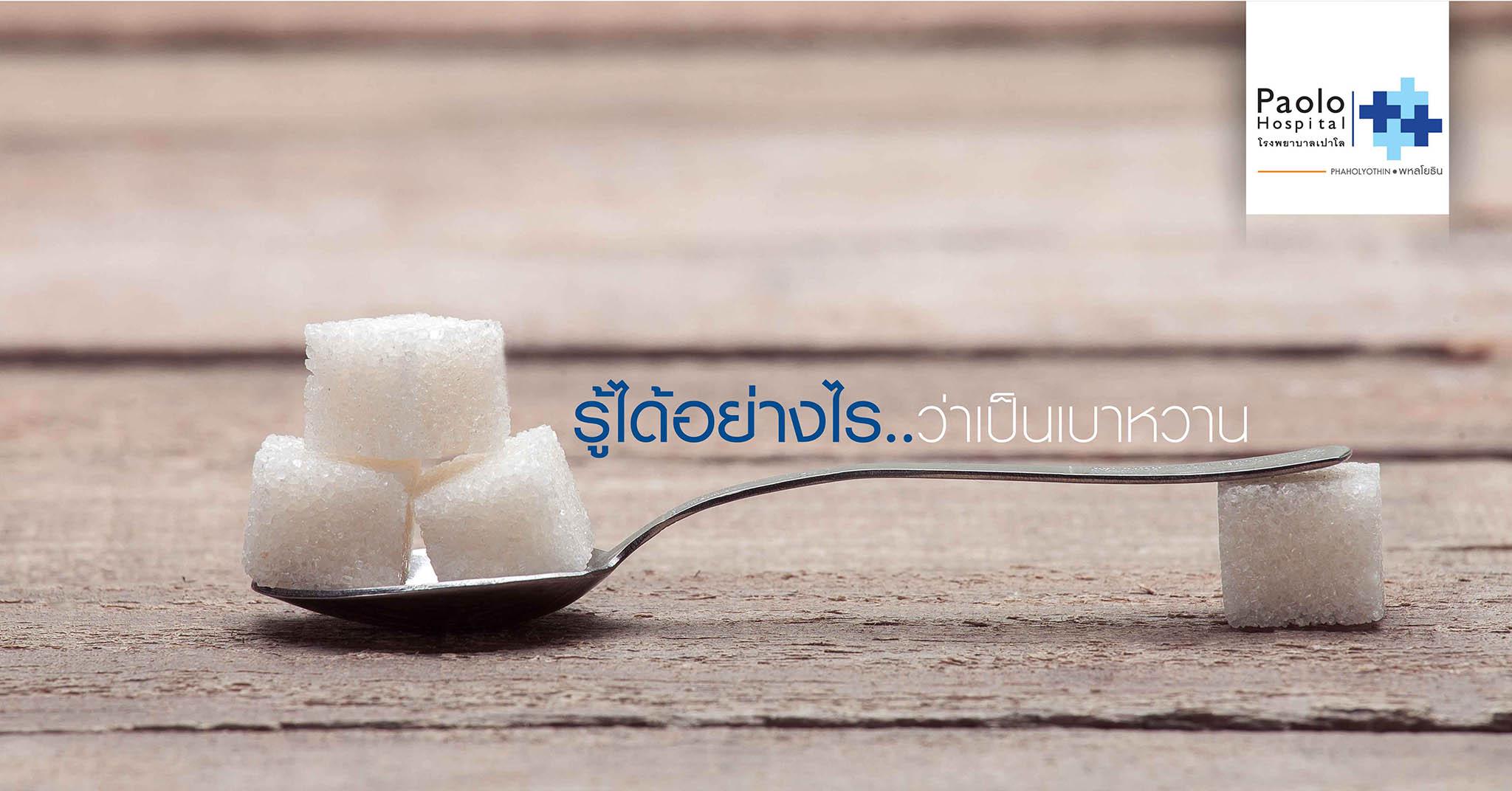 รู้ได้อย่างไร ว่าเป็นเบาหวาน?