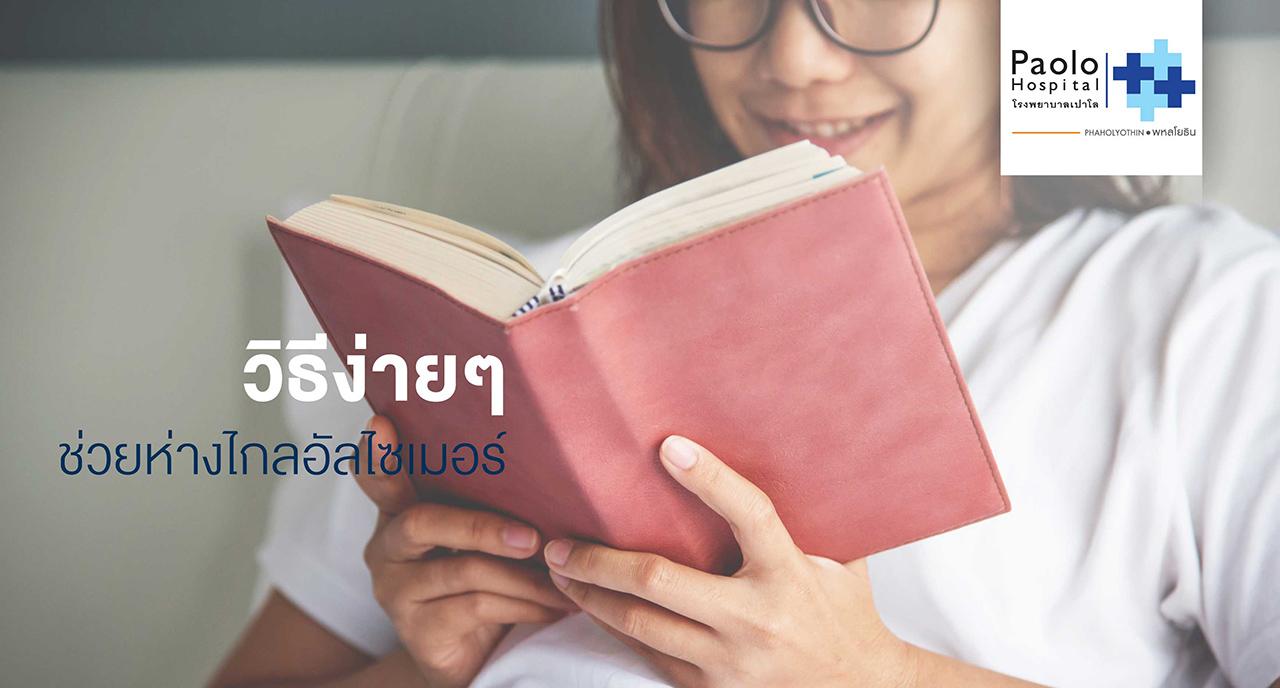 """""""อ่านหนังสือ"""" หนึ่งวิธีง่ายๆ ช่วยคุณห่างไกลอัลไซเมอร์"""