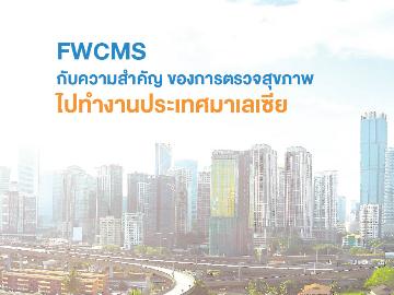 FWCMS กับความสำคัญของการตรวจสุขภาพไปทำงานประเทศมาเลเซีย