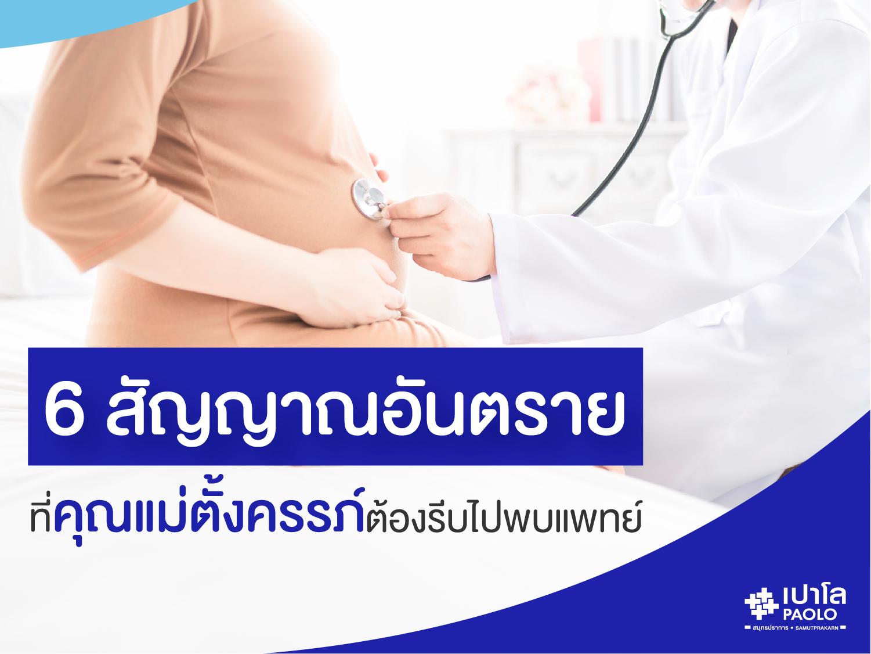 """""""6 สัญญาณอันตรายที่คุณแม่ตั้งครรภ์ต้องรีบไปพบแพทย์"""""""
