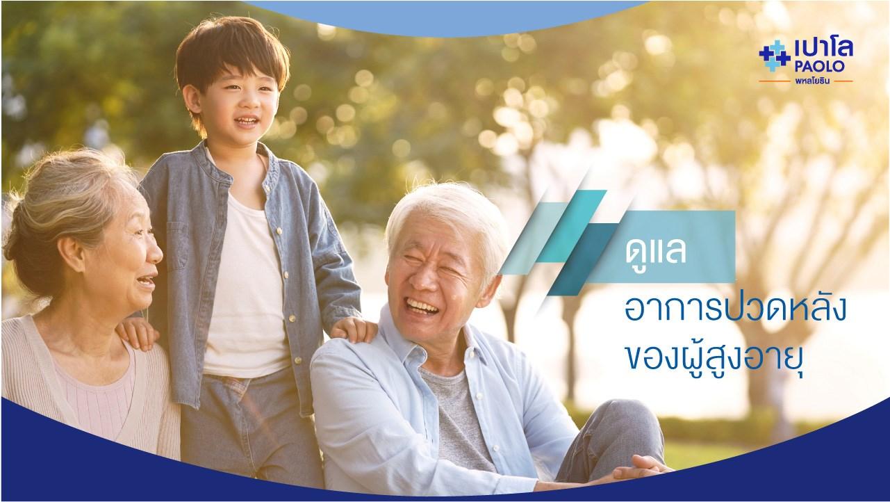 การดูแลผู้สูงอายุ.. ที่ปวดหลัง