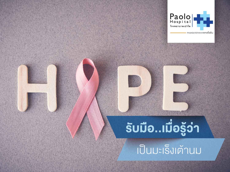 """4 ขั้นตอนรับมือ เมื่อรู้ว่าตนเองเป็น """"มะเร็งเต้านม"""""""